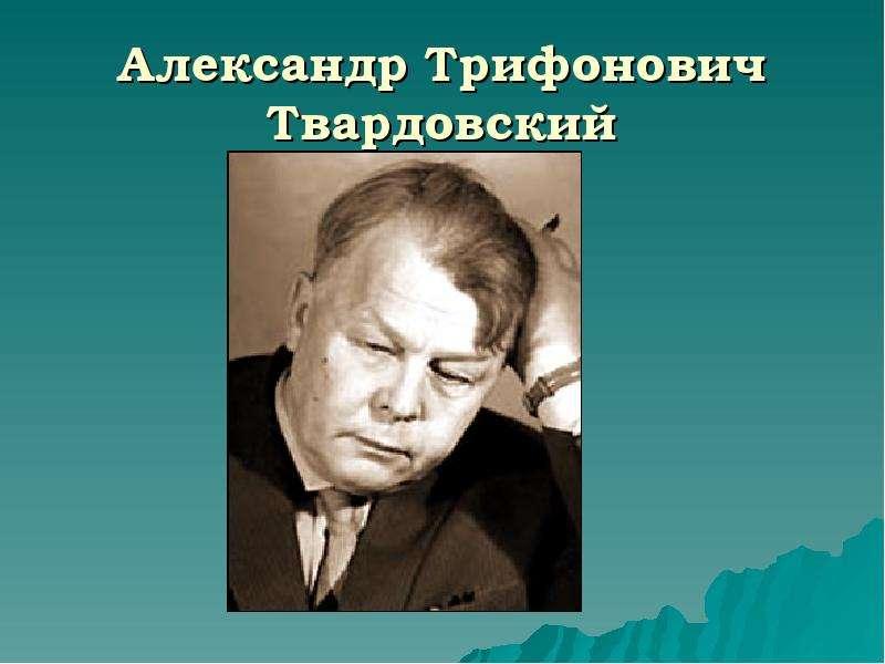 Презентация Александр Трифонович Твардовский