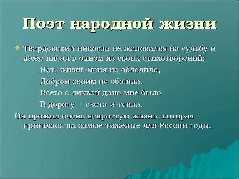 Поэт народной жизни Твардовский никогда не жаловался на судьбу и даже писал в одном из своих стихотв