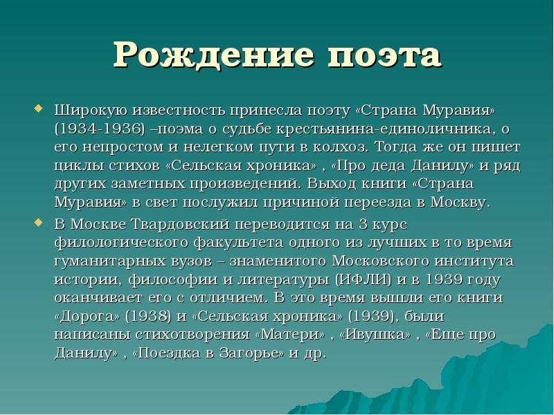 Рождение поэта Широкую известность принесла поэту «Страна Муравия» (1934-1936) –поэма о судьбе крест