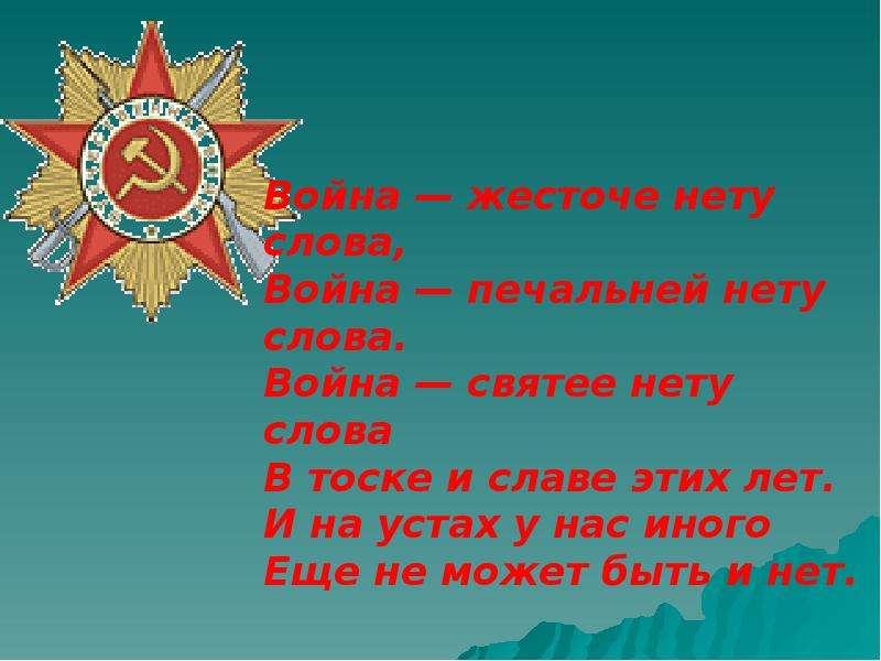 Александр Трифонович Твардовский, слайд 6