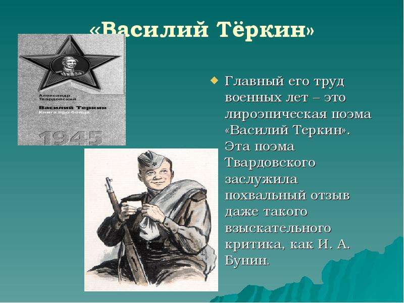 «Василий Тёркин» Главный его труд военных лет – это лироэпическая поэма «Василий Теркин». Эта поэма