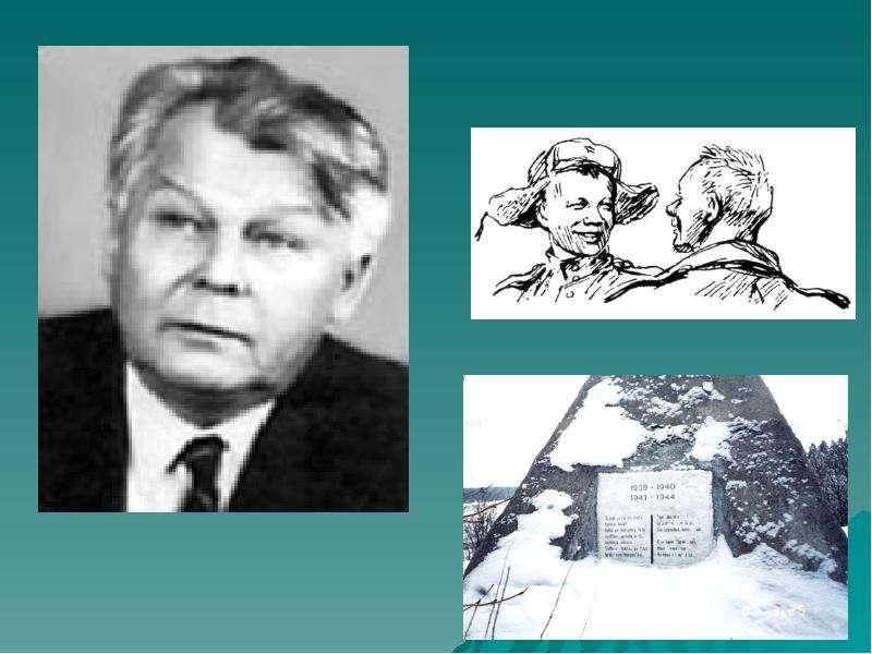 Александр Трифонович Твардовский, слайд 10