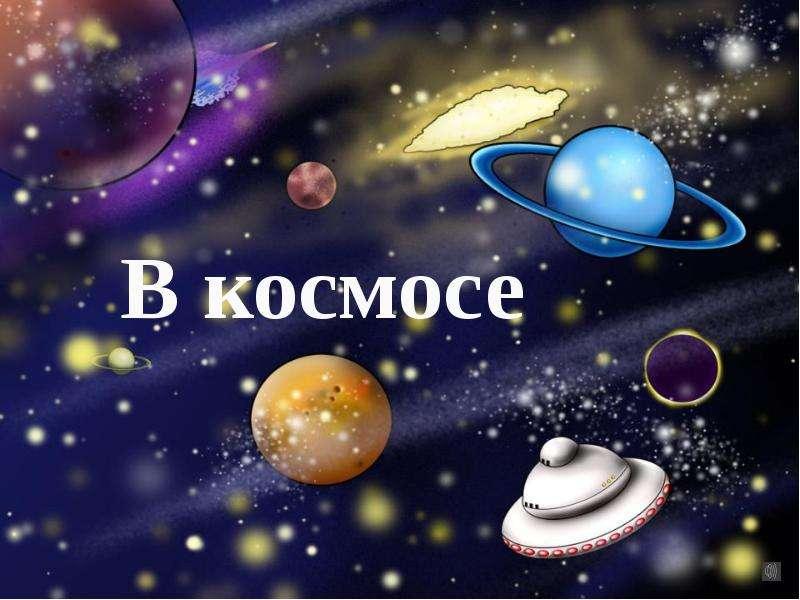 Астрономия Интересные Факты Презентация