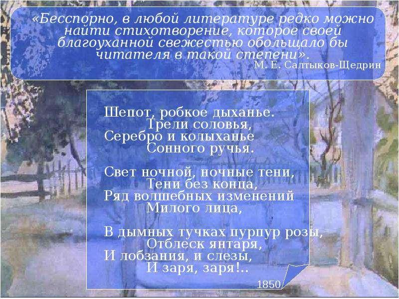 Презентация По Фету Скачать Бесплатно