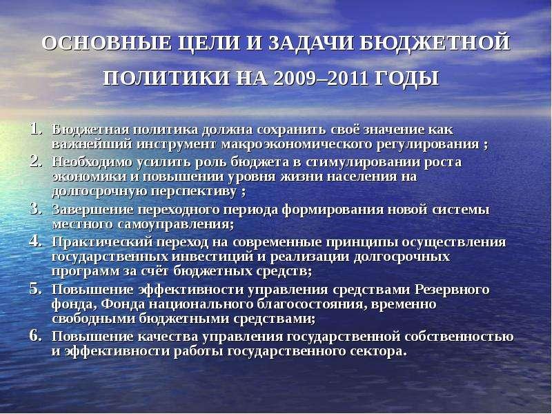 однокомнатных основные направления современной бюджетной политики в россии телефонам: