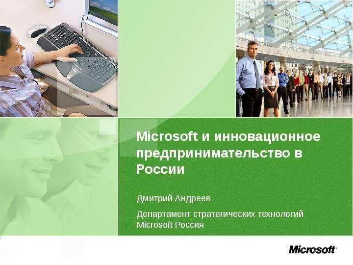 Microsoft и инновационное предпринимательство в России