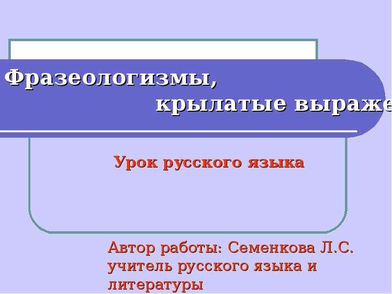 """""""Фразеологизмы, крылатые выражения"""" - презентации по Русскому языку"""