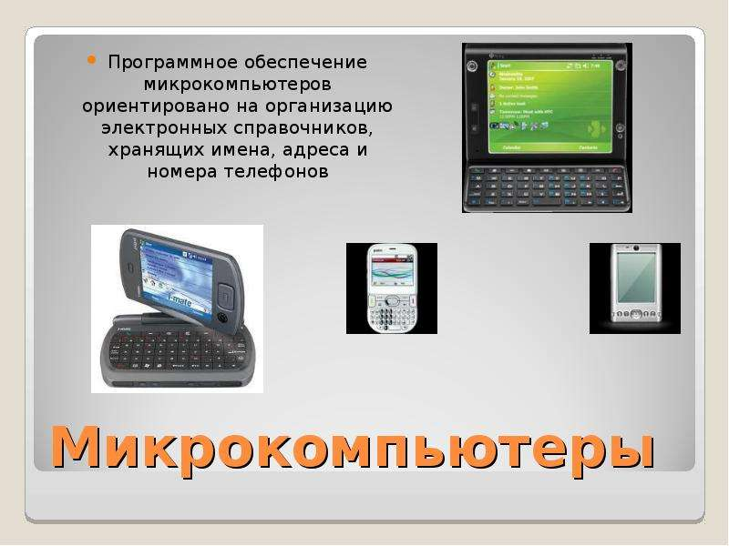 the microcomputer