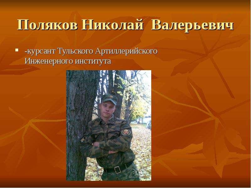 Поляков Николай Валерьевич -курсант Тульского Артиллерийского Инженерного института