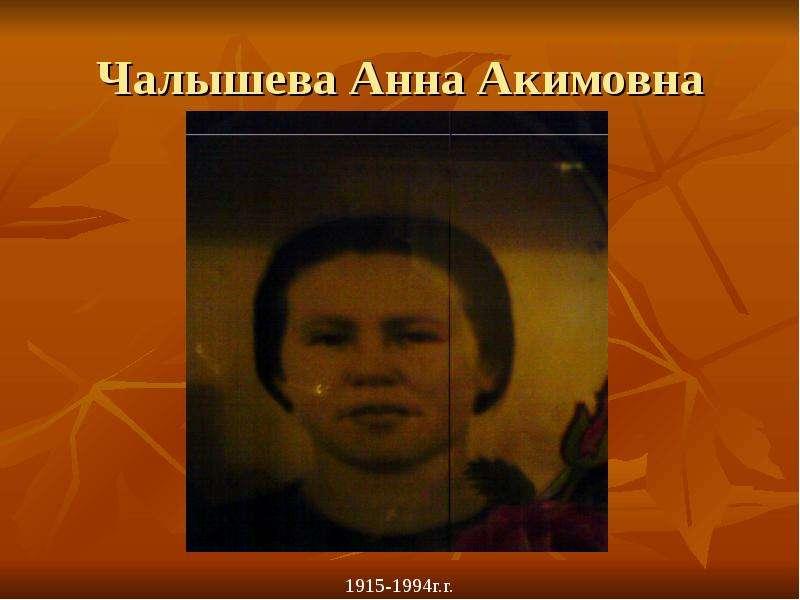 Чалышева Анна Акимовна