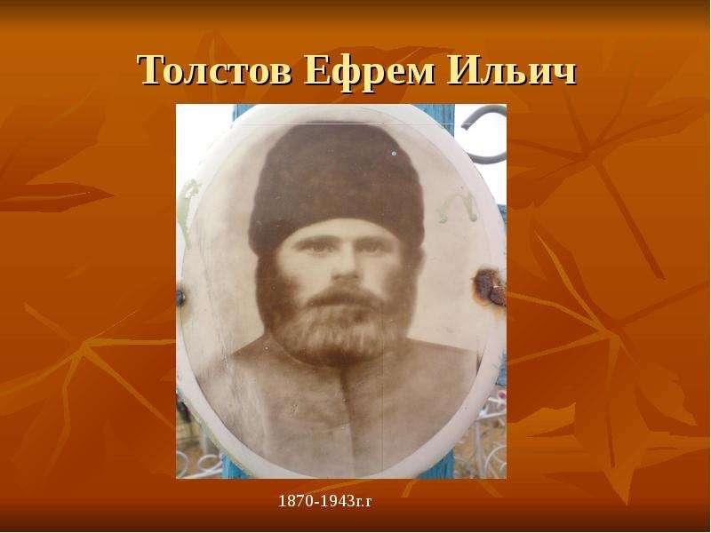 Толстов Ефрем Ильич