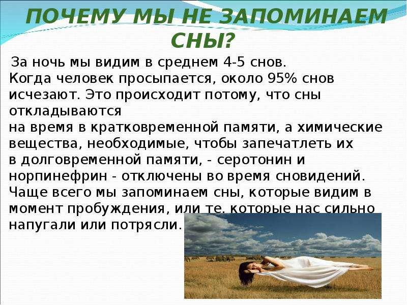 во м в знакомый сон