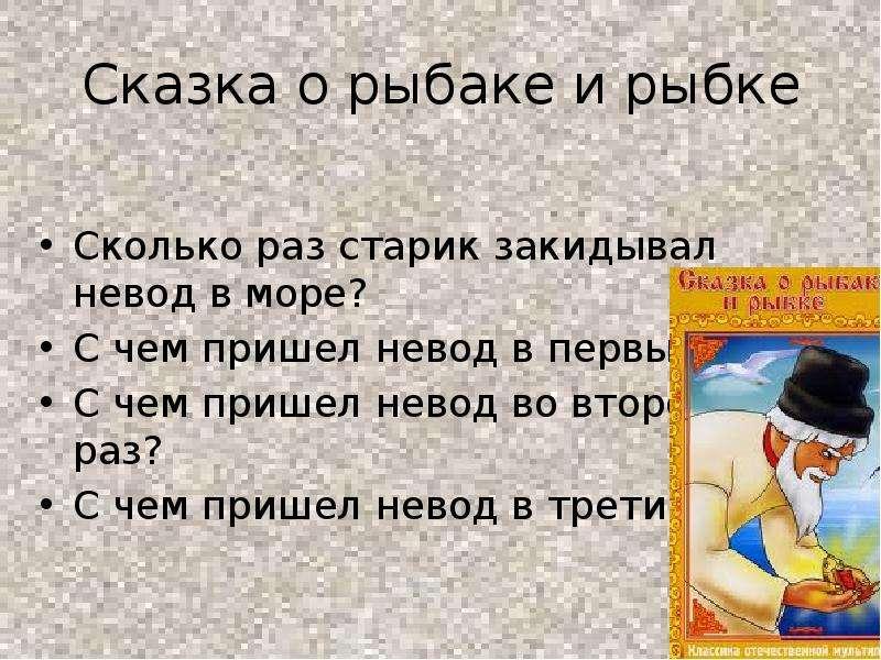 сказка о рыбаке и рыбке количество страниц в сказке