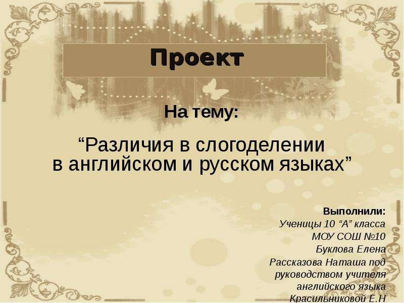 Различия в слогоделении в английском и русском языках