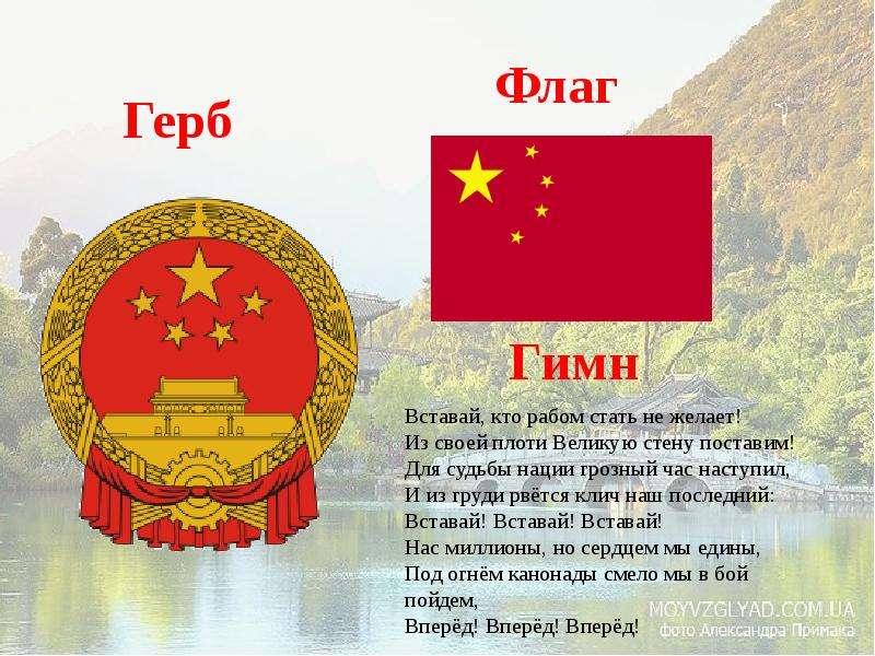 Первым, картинки о китае 3 класс окружающий мир