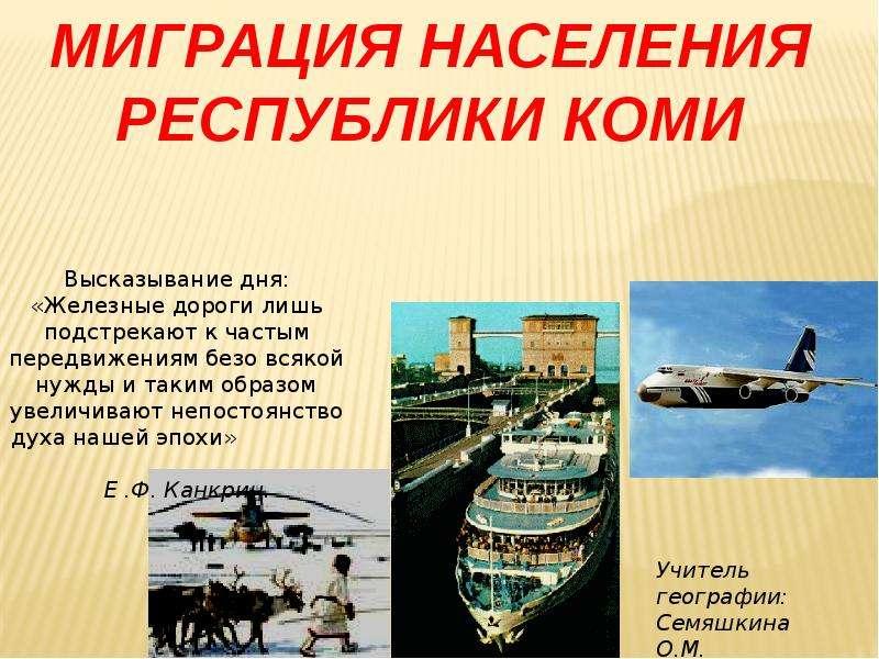 Презентация Миграция населения Республики Коми