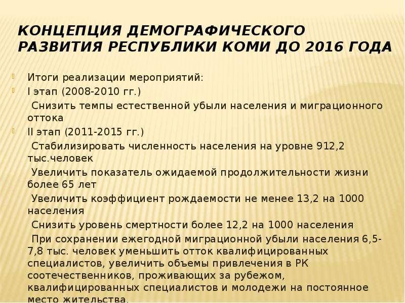 Концепция демографического развития Республики Коми до 2016 года Итоги реализации мероприятий: I эта