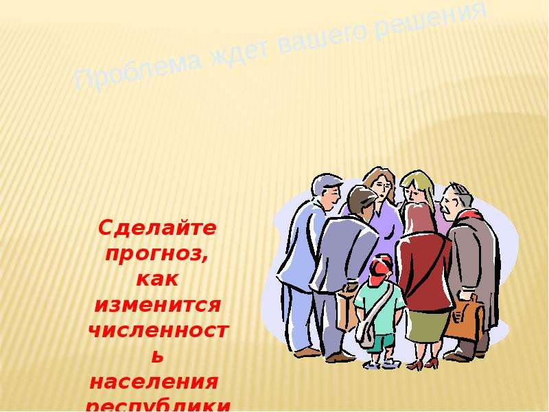 Миграция населения Республики Коми, слайд 22