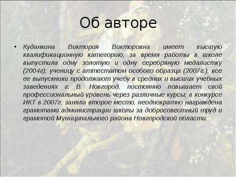 Об авторе Куданкина Виктория Викторовна имеет высшую квалификационную категорию, за время работы в ш
