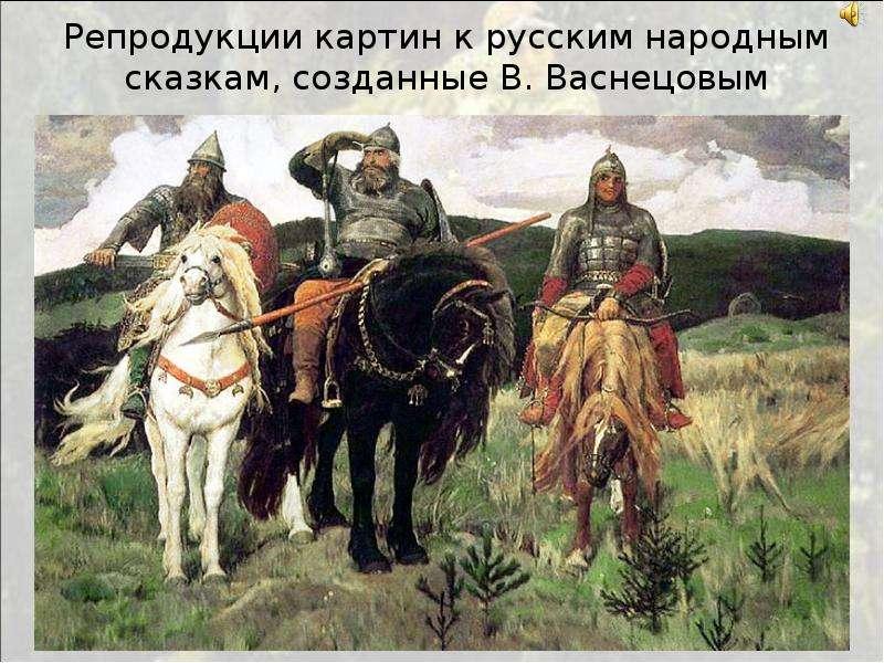 Репродукции картин к русским народным сказкам, созданные В. Васнецовым