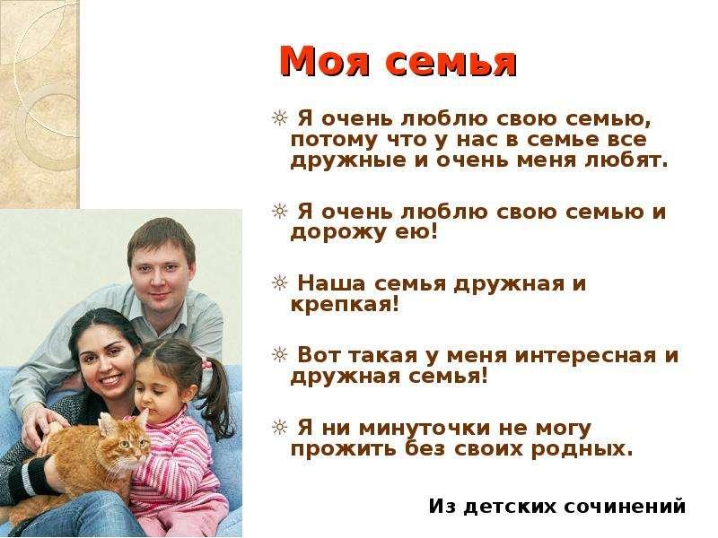 Я люблю тебя моя семья стих