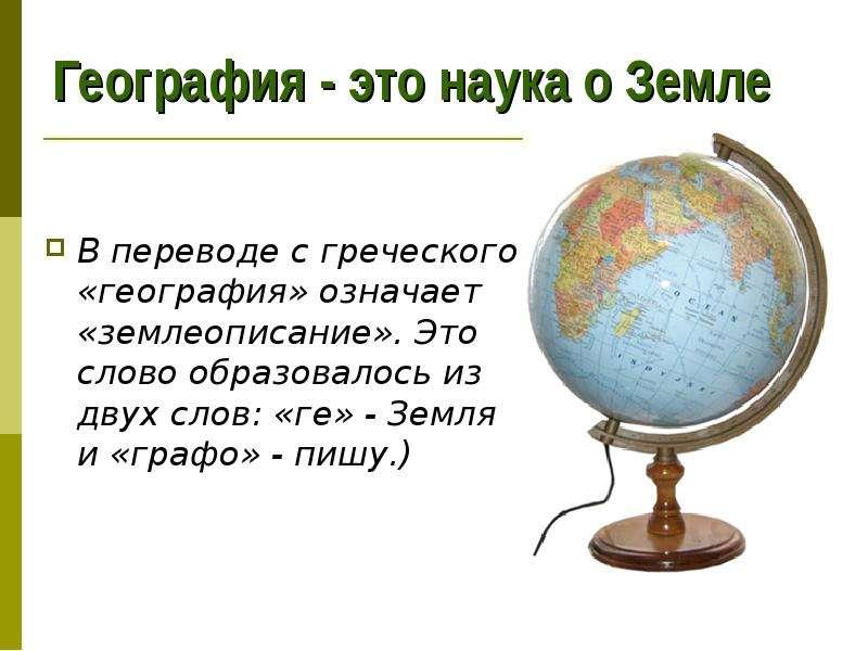 Цитаты о географии как науке