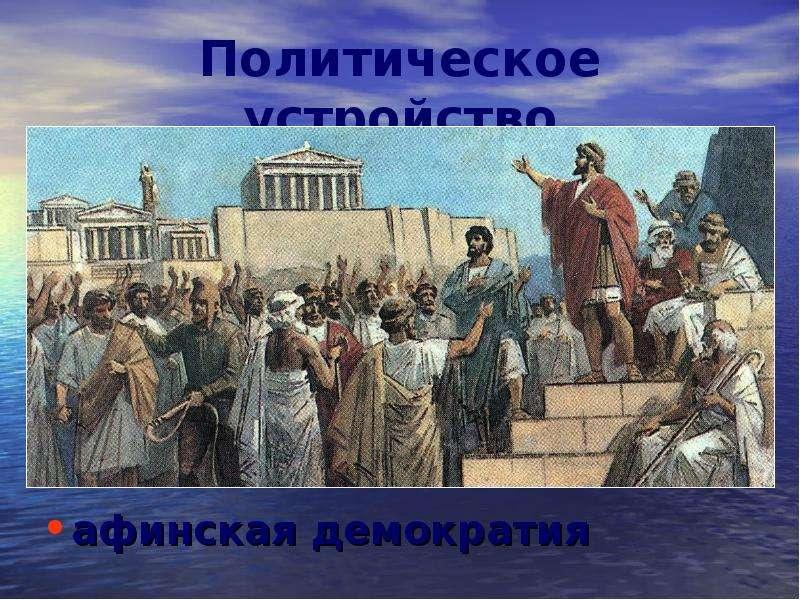 Политическое устройство афинская демократия