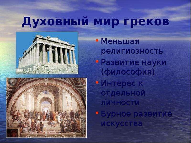 Духовный мир греков Меньшая религиозность Развитие науки (философия) Интерес к отдельной личности Бу