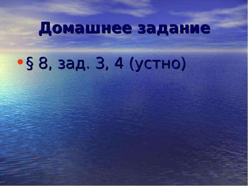 Домашнее задание § 8, зад. 3, 4 (устно)