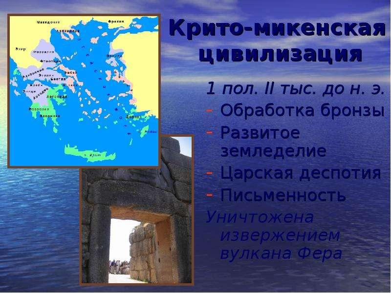 Крито-микенская цивилизация 1 пол. II тыс. до н. э. Обработка бронзы Развитое земледелие Царская дес