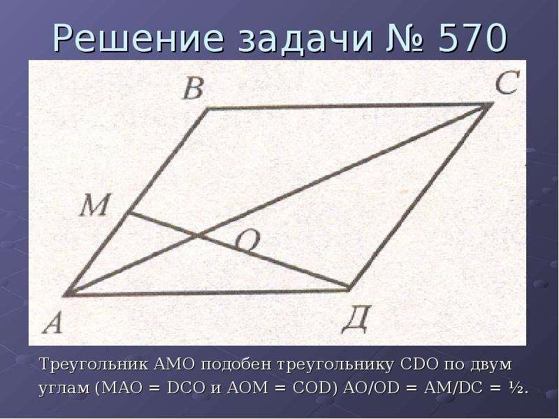 Решение задачи № 570 Треугольник AMO подобен треугольнику CDO по двум углам (MAO = DCO и AOM = COD)