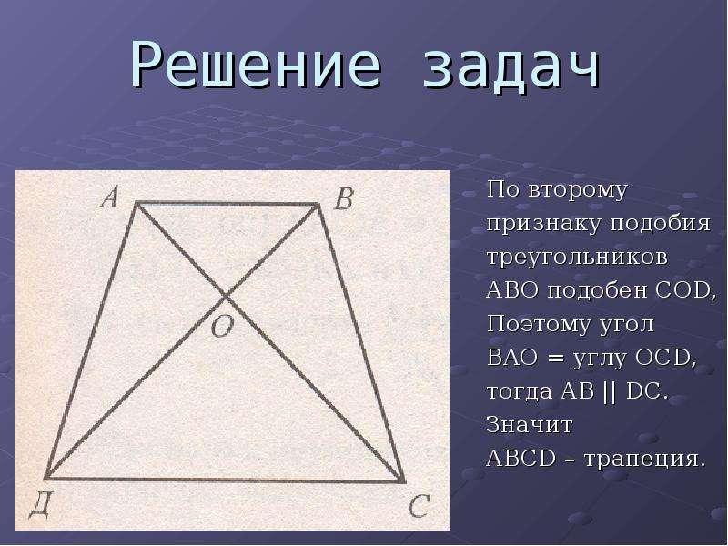 Решение задач По второму признаку подобия треугольников ABO подобен COD, Поэтому угол BAO = углу OCD