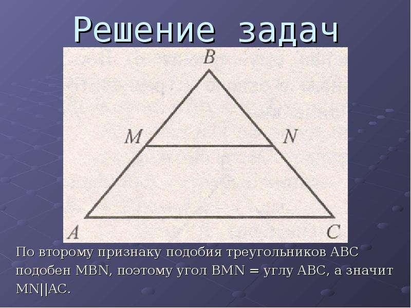 Решение задач По второму признаку подобия треугольников ABC подобен MBN, поэтому угол BMN = углу ABC