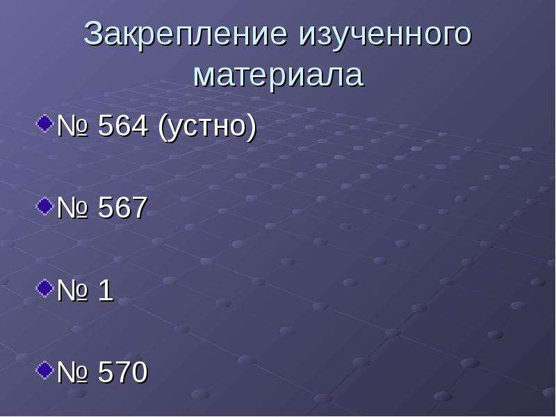 Закрепление изученного материала № 564 (устно) № 567 № 1 № 570