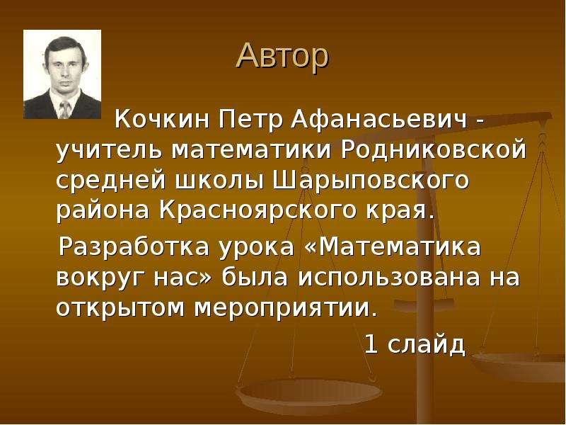 Автор Кочкин Петр Афанасьевич - учитель математики Родниковской средней школы Шарыповского района Кр