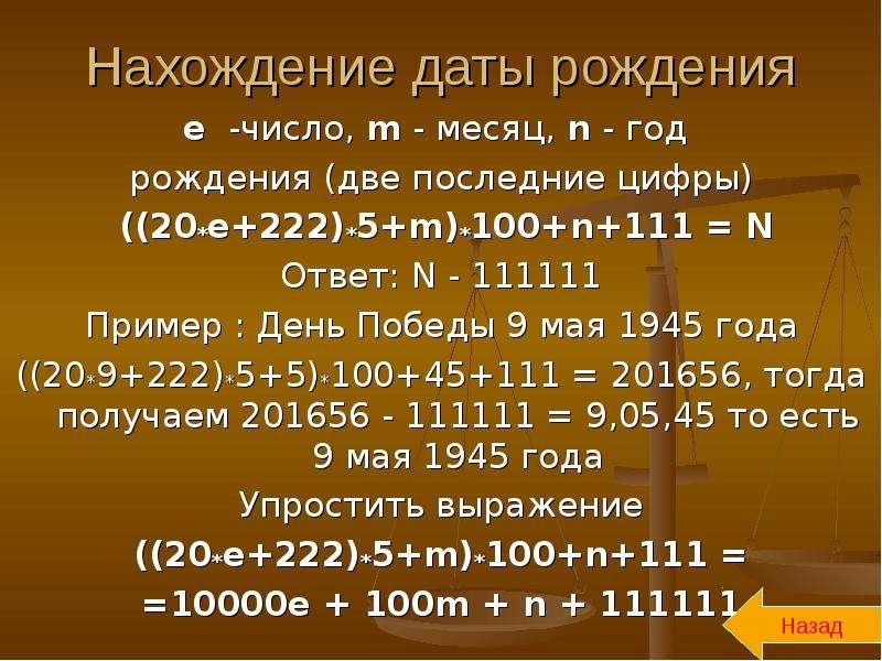 Нахождение даты рождения е -число, m - месяц, n - год рождения (две последние цифры) ((20*е+222)*5+m