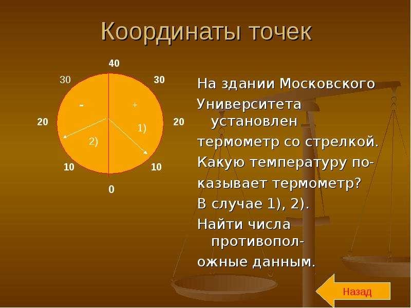 Координаты точек На здании Московского Университета установлен термометр со стрелкой. Какую температ