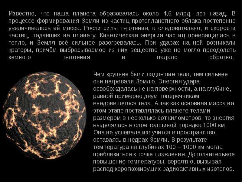 Видео презентация планеты гиганты скачать — pic 3