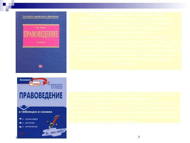 Правоведение кутафин скачать pdf