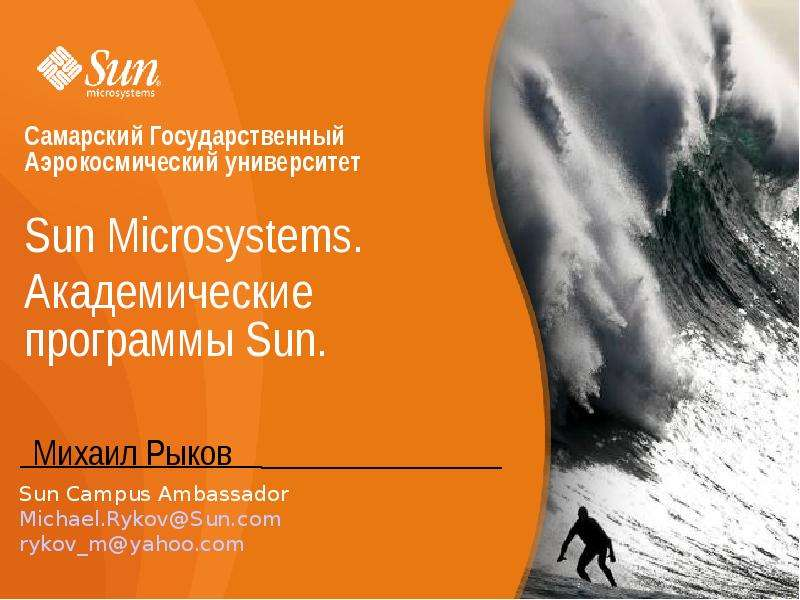 an analysis of the topic of the sun microsystems Java is a set of computer software and specifications developed by sun microsystems, which was later acquired by the oracle corporation, that provides a system for developing application software and deploying it in a cross-platform computing environment.