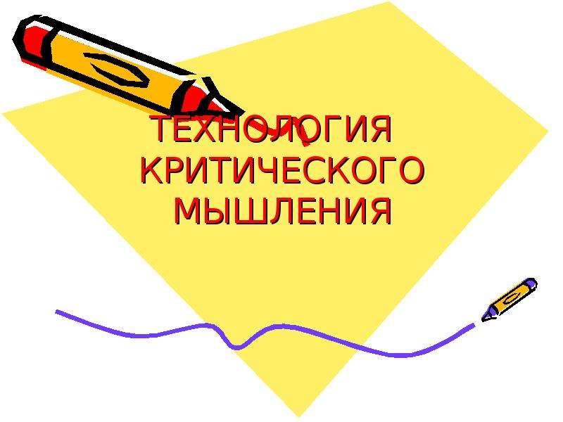 Презентация ТЕХНОЛОГИЯ КРИТИЧЕСКОГО МЫШЛЕНИЯ