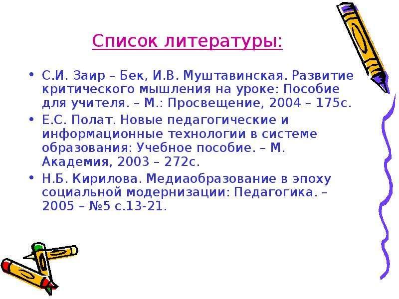 Список литературы: С. И. Заир – Бек, И. В. Муштавинская. Развитие критического мышления на уроке: По