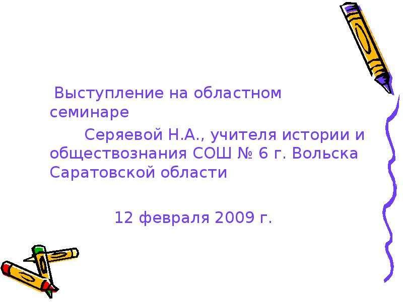 Выступление на областном семинаре Выступление на областном семинаре Серяевой Н. А. , учителя истории
