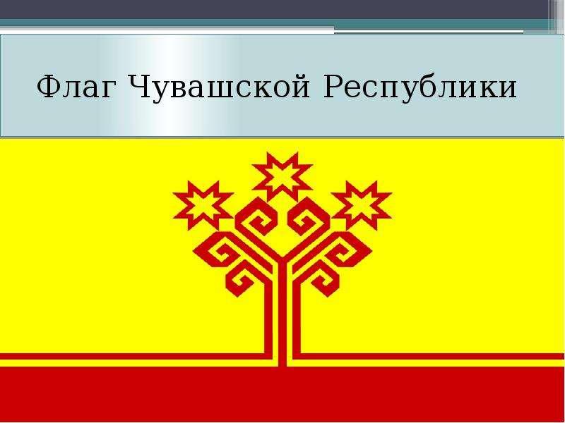 Картинки флаг чувашской республики