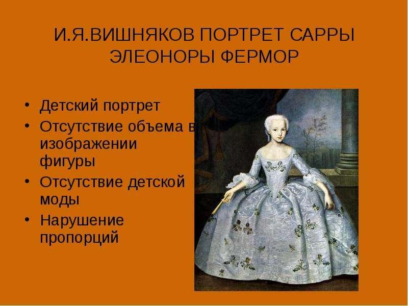 портрет сарры 1750