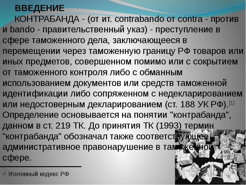 Реферат на тему Борьба с наиболее опасными видами контрабанды  Описание слайда