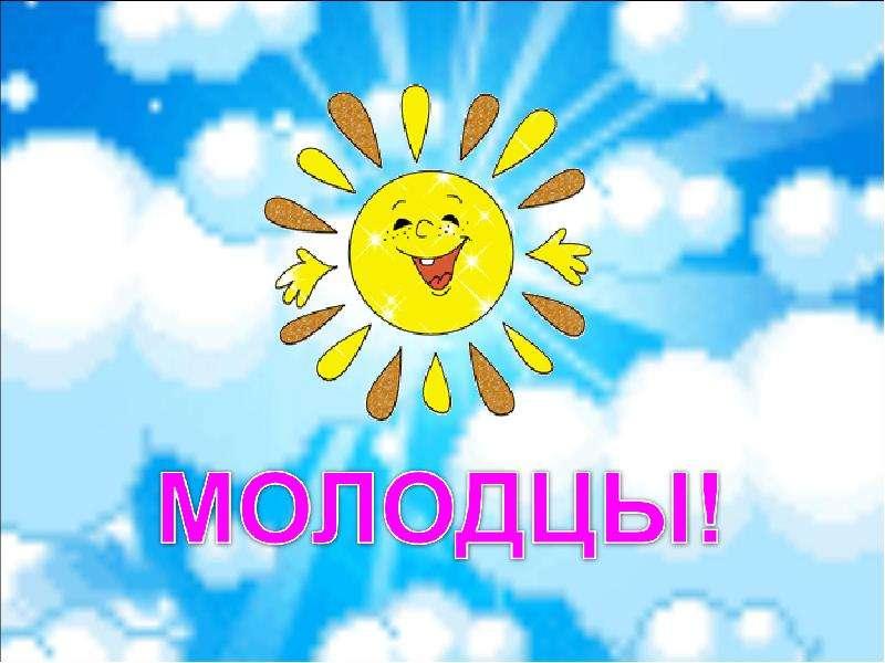 Олег днем, картинки с надписью молодцы ребята