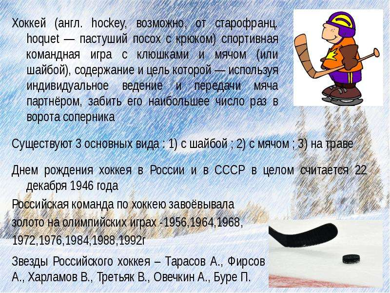 the history of hockey essay Essay on hockey - hockey is the famous sport of world, which played by two opponent teams with a curved stick and a ball history of hockey the word hockey is still unknown, but experts say that the shape of hockey stick is like curved hook, that's why the game's name is considered as hockey.