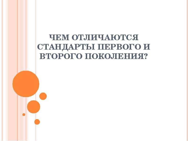 Презентация На тему ЧЕМ ОТЛИЧАЮТСЯ СТАНДАРТЫ ПЕРВОГО И ВТОРОГО ПОКОЛЕНИЯ