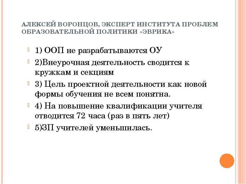 АЛЕКСЕЙ ВОРОНЦОВ, ЭКСПЕРТ ИНСТИТУТА ПРОБЛЕМ ОБРАЗОВАТЕЛЬНОЙ ПОЛИТИКИ «ЭВРИКА» 1) ООП не разрабатываю